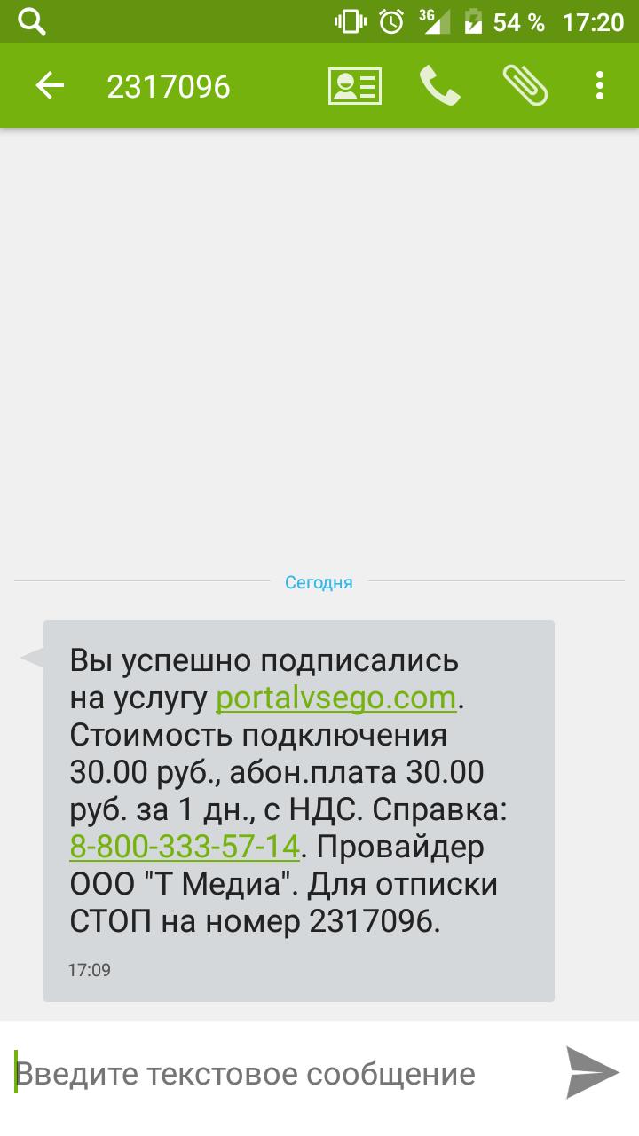 Незаконное снятие средств с мобильного счета