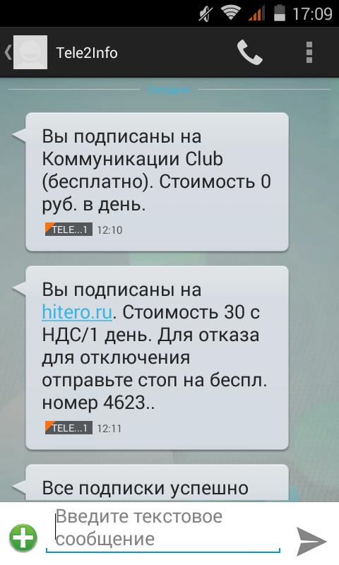 не законное подключение к hitero.ru