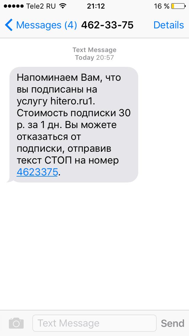 Подключение подписок к hitero.ru и hitero.ru1 без моего ведома