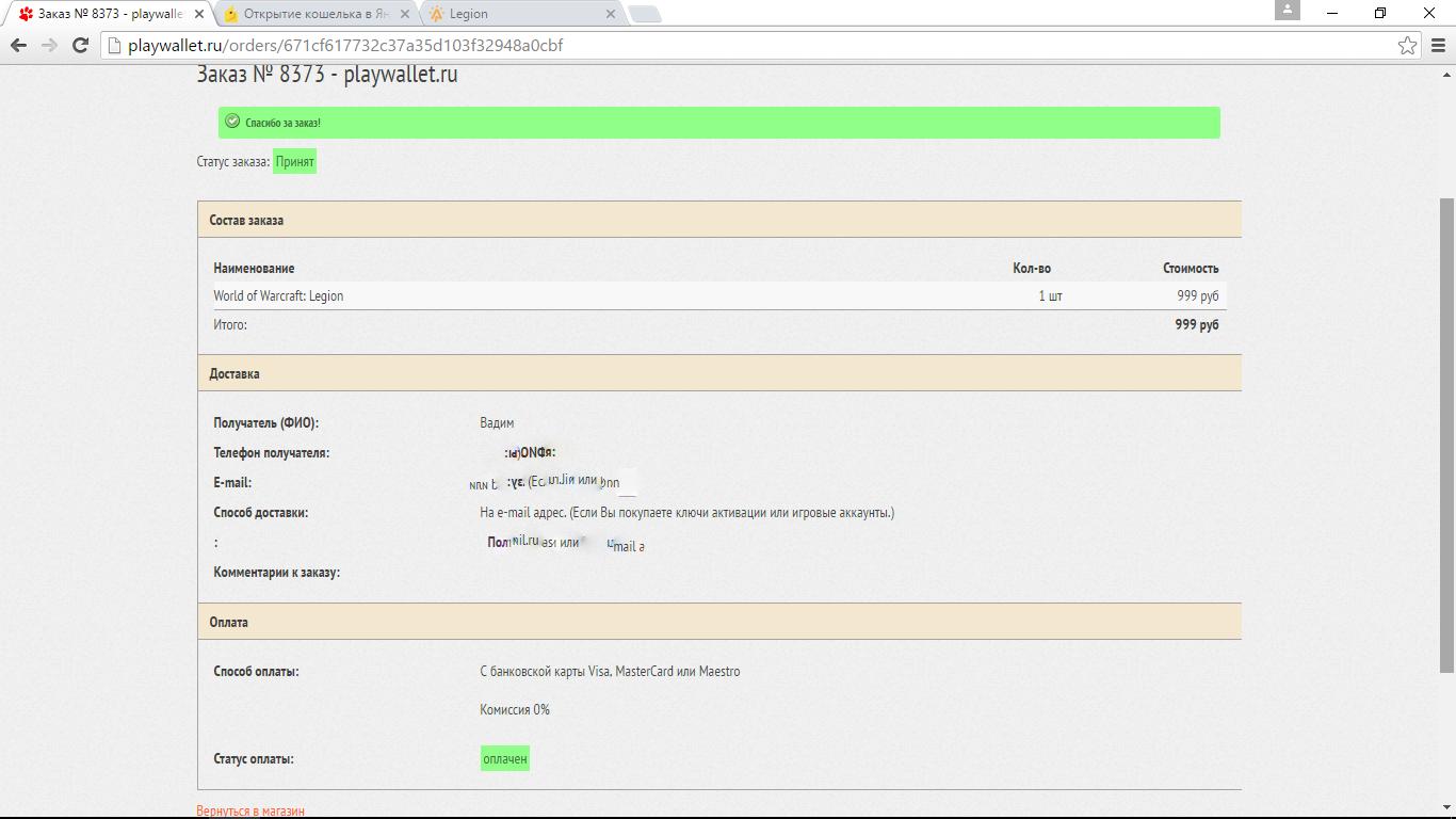 http://playwallet.ru Сайт обманывает людей на деньги!
