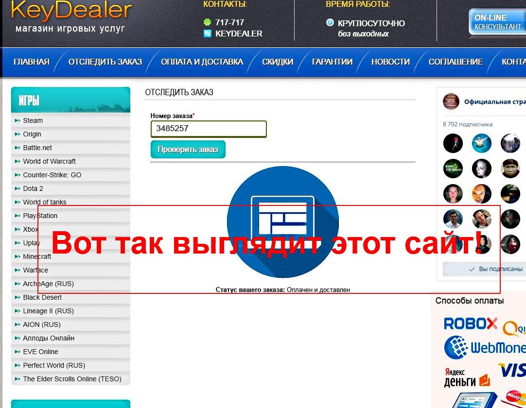 Фэйковый сайт keydealer.ru.