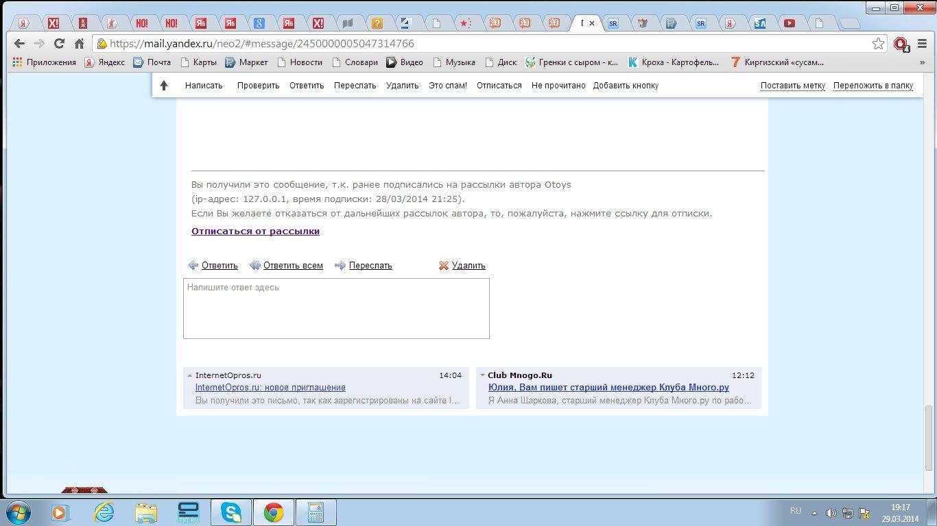 yabeda.net подписывает на спам!
