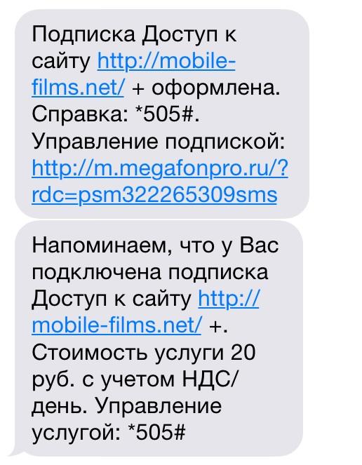 МЕГАФОН украл 600 рублей