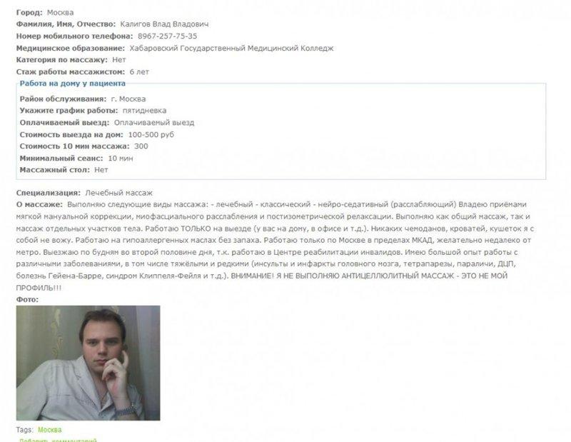 Массажист мануальный терапевт Калигов Влад Владович