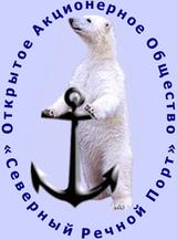 ОАО Северный речной порт — плохие пассажирские услуги