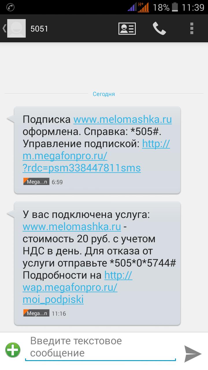 подписка на сайт melomashka.ru