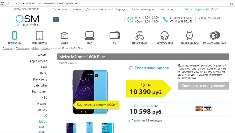 Обман покупателей,  магазин gsm-store.ru отзывы