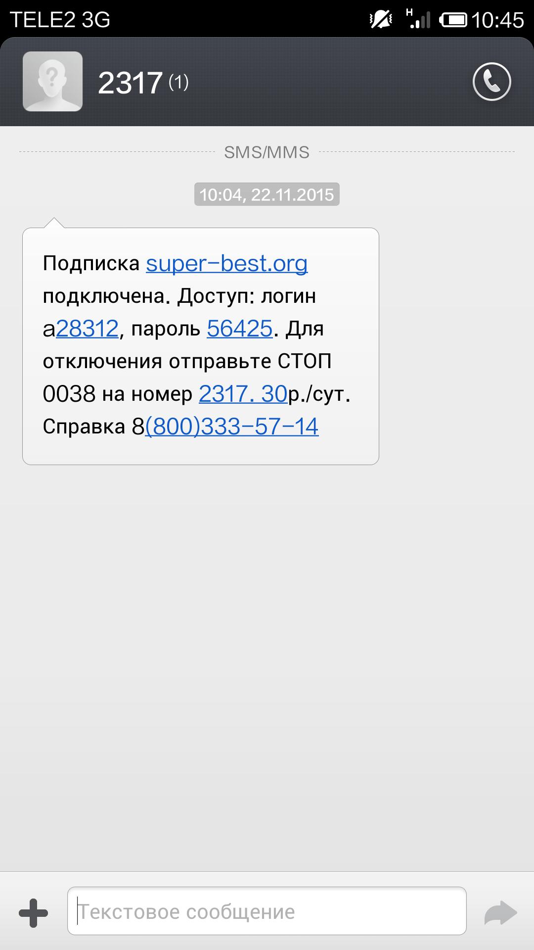 Подключают услуги без ведома пользователя