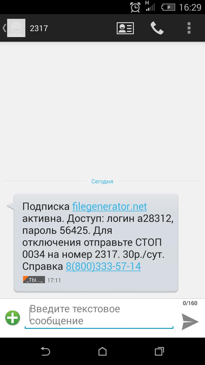 Подключена подписка без ведома
