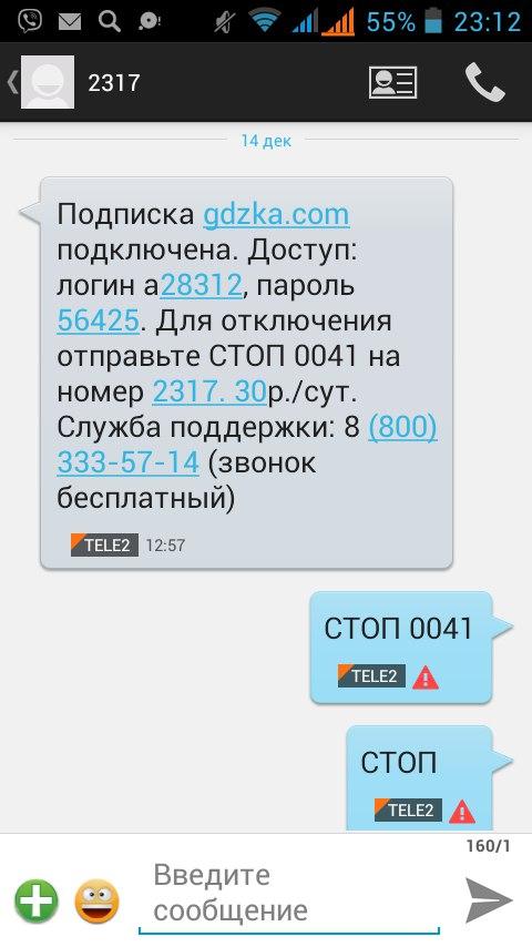Прошу отключить подписку с сайта gdzka.ru