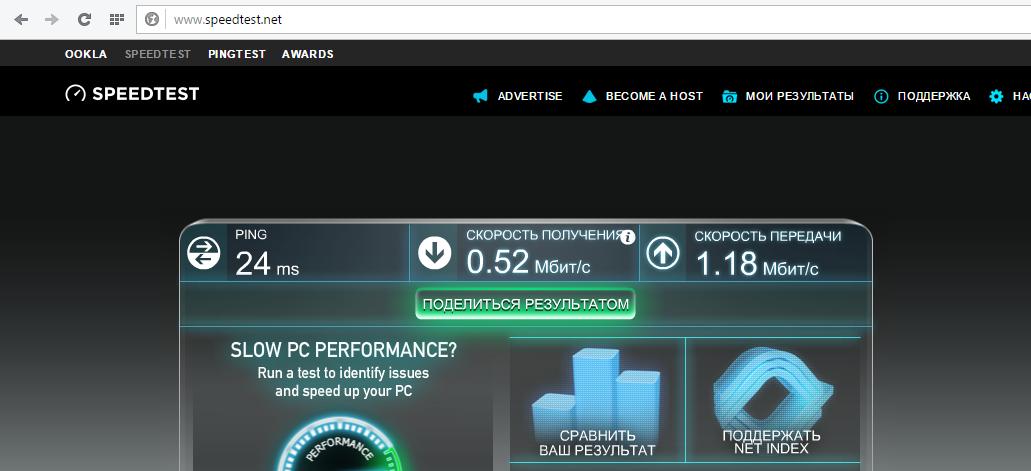 И это ваш интернет со скоростью 30Мбит/с?