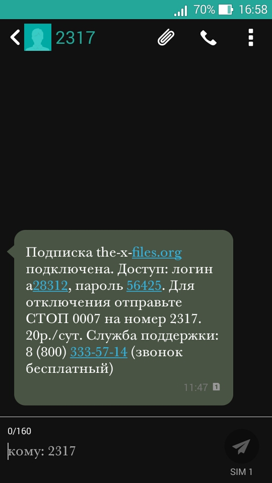Пожалуйста, отключите подписку с моего номера 89503158408
