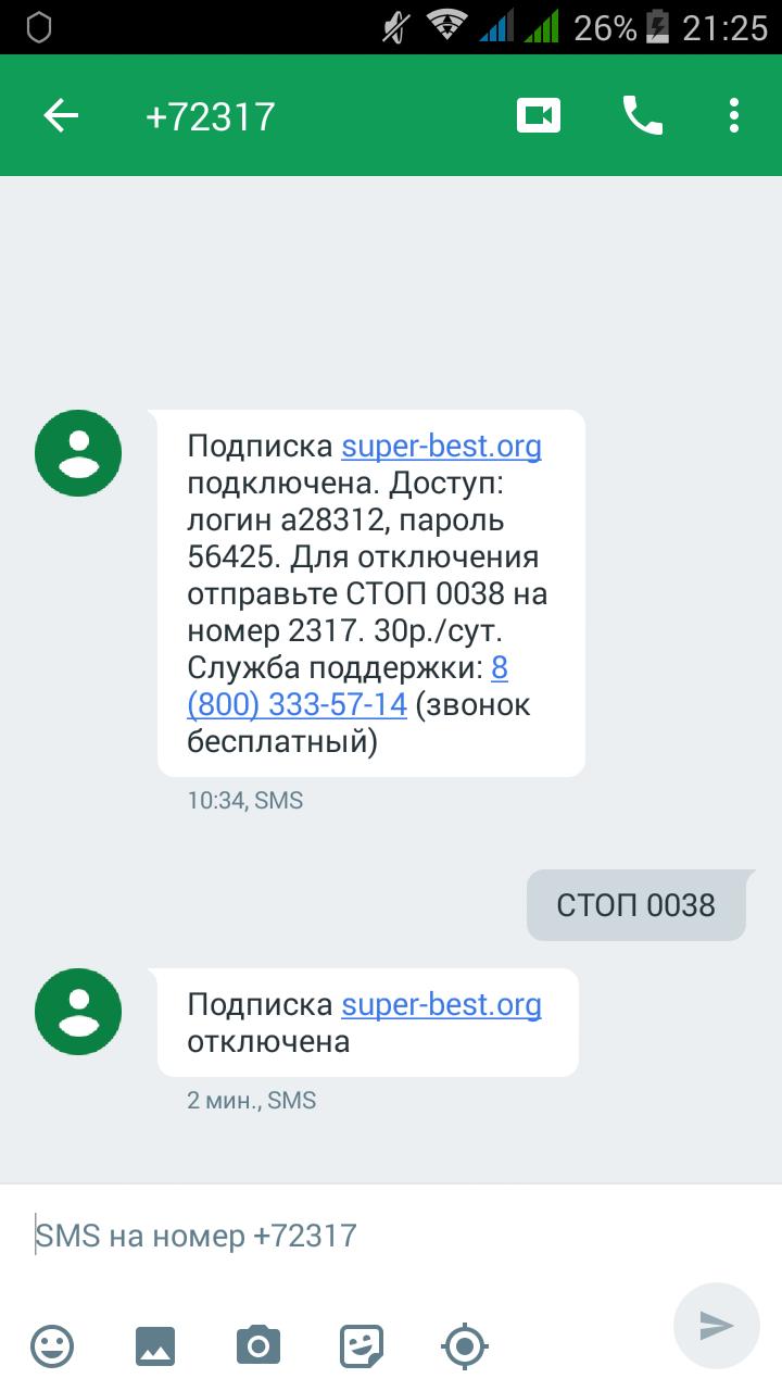 Теле-2,кончайте грабить своих абонентов!!!