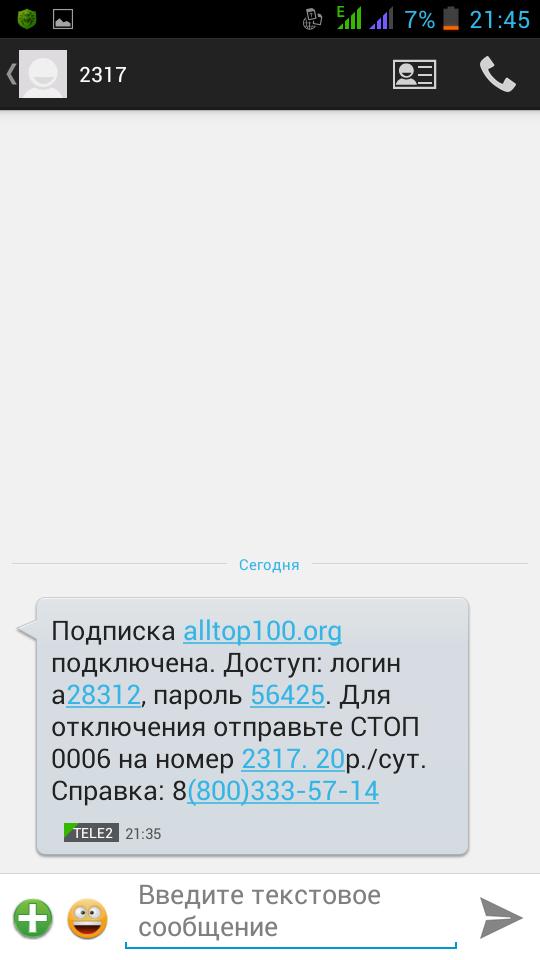Подписка alltop100.org