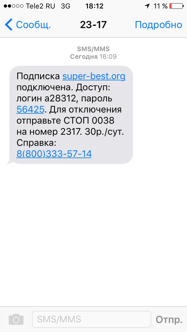 Отключите пожалуйста услугу, которую я не подключала 89508650558