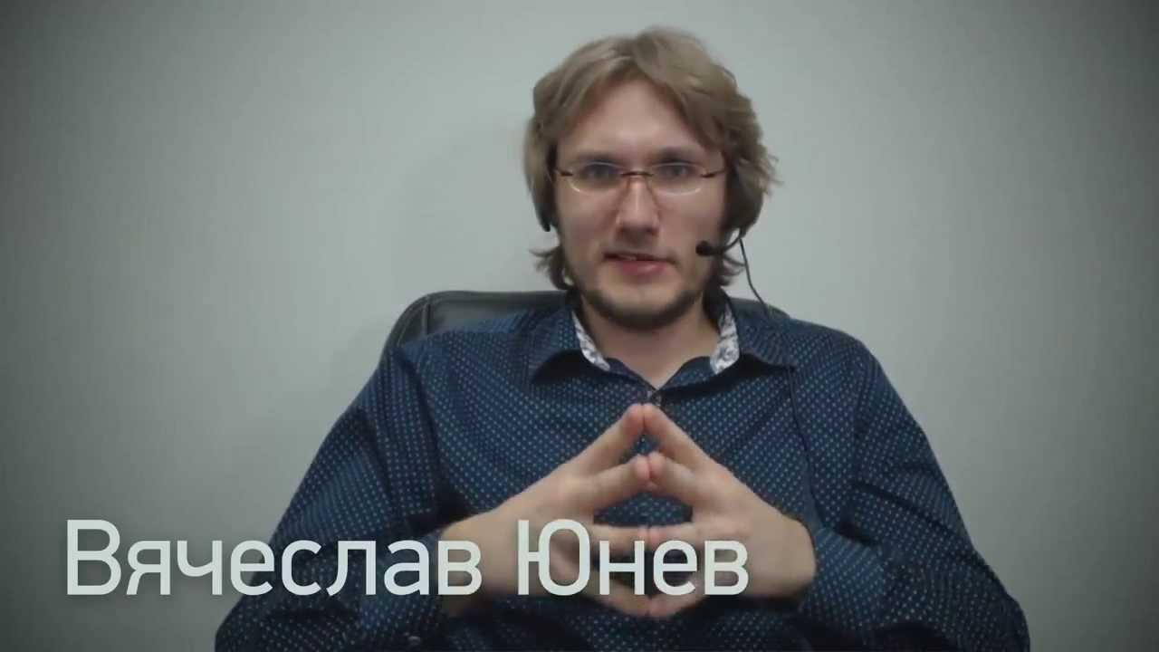 Обманщики в сфере психологических тренингов. Вячеслав Юнев и «Лаборатория 8»