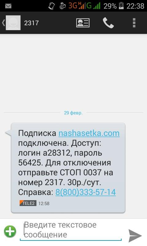 Незаконная подписка на операторе Tele2