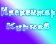 Инспектор Курков