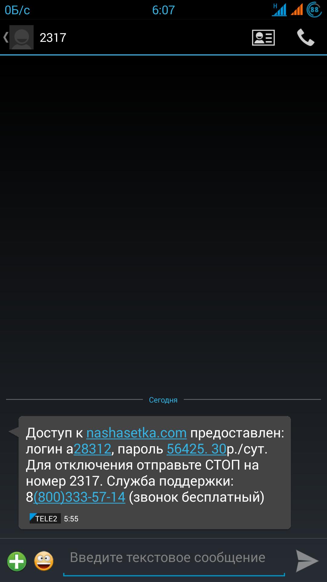 платная услуга nashasetka.com