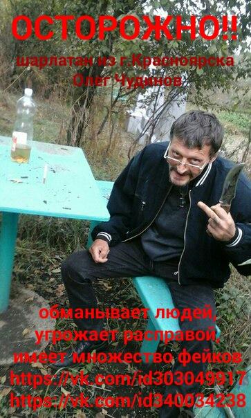Шарлатан из г. Красноярска