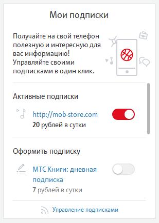 mob-store.com подключают некую «услугу» за 20 руб/сутки при переходе по ссылке с телефона.