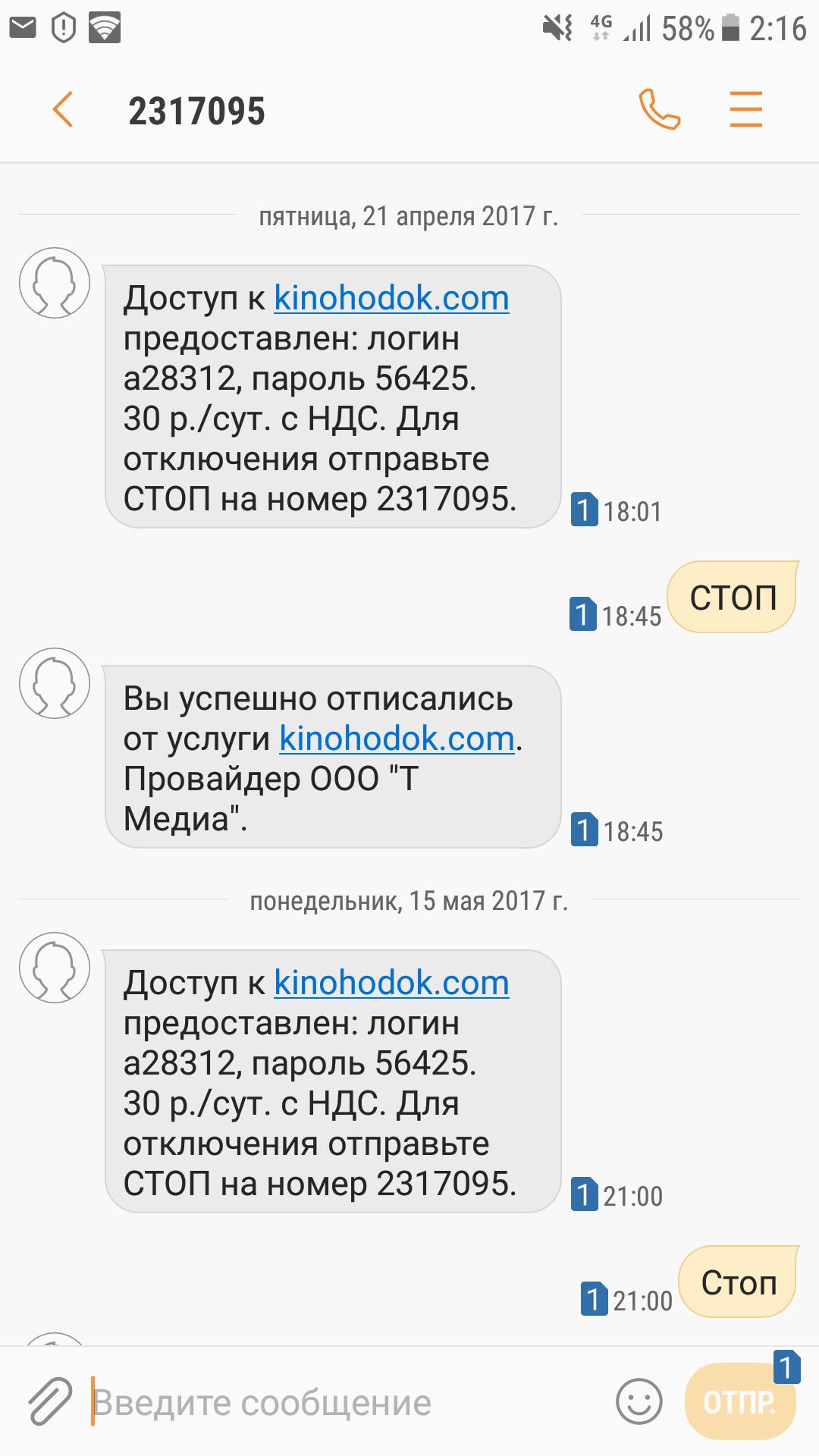 Мошенники ООО «Т Медиа»