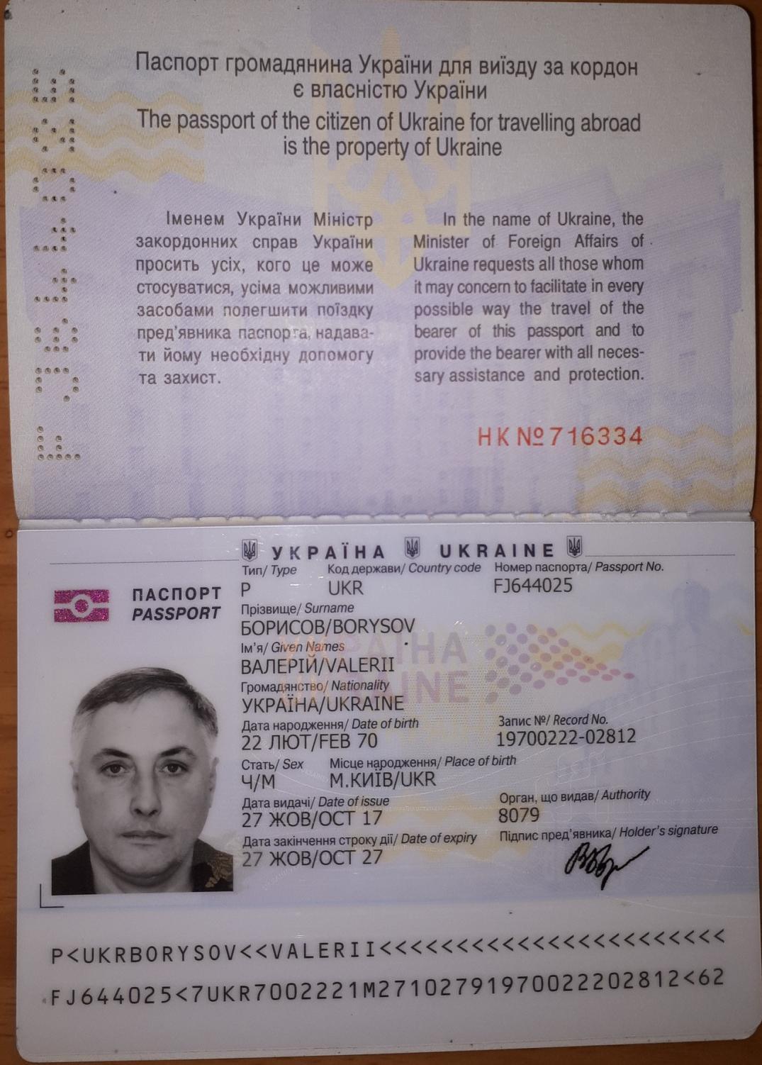 Валерий Борисов — Мошенник