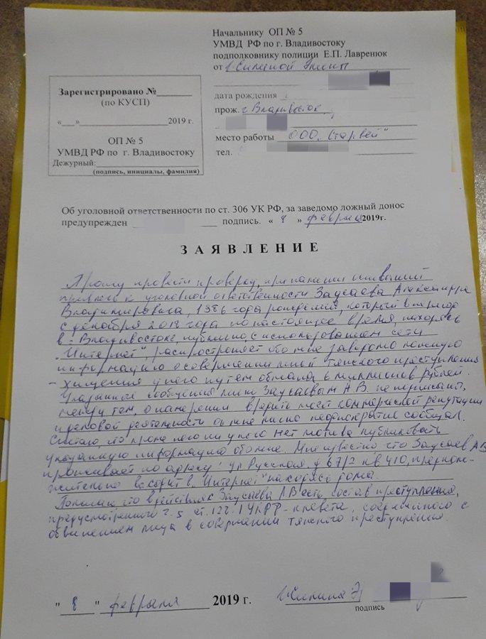 Жилина Элина. Владивосток. Москва