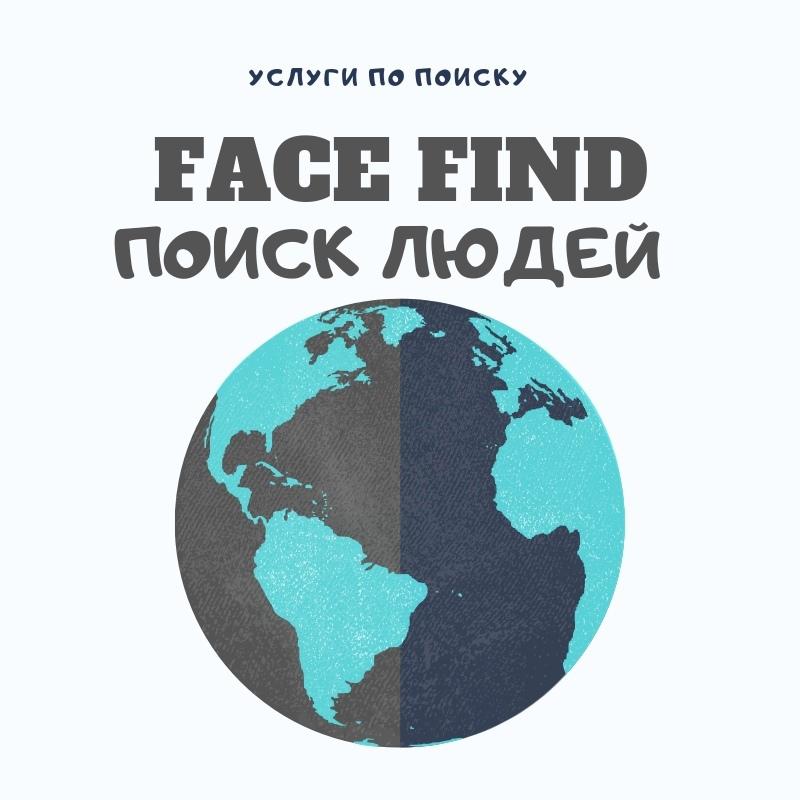 Группа по поиску людей в социальных сетях Find Face (Face Find)